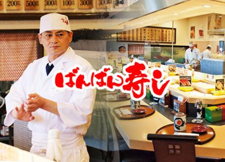 【魚さばき専門】人気回転寿司店で鮮魚さばきの知識と経験、職人の技を存分に活かせるお仕事です。